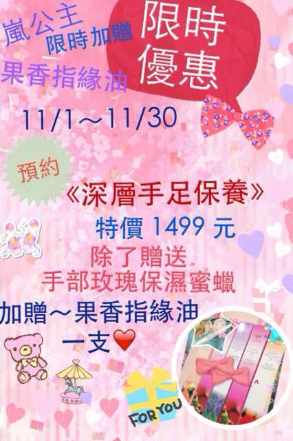 """♥高雄嵐公主美甲 中山&民權路 11/1~30 """"深層手足保養""""加贈果香指緣油 ♥"""