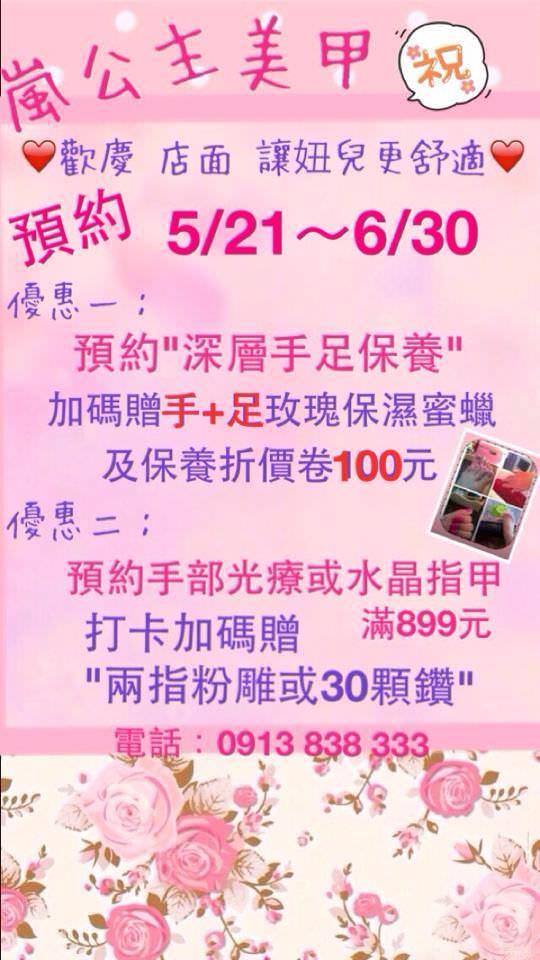 嵐公主美甲 預約5/21~6/30深層手足保養 加贈手加足蜜蠟唷^^