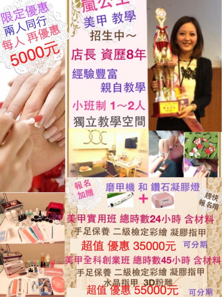 嵐公主美甲~教學~美甲實用班(小班制) 只要35000元