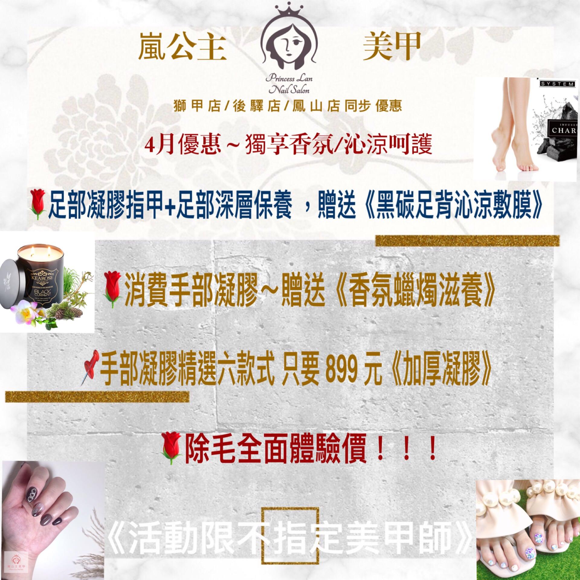 嵐公主美甲 獅甲店、後驛店、鳳山店 4月優惠活動