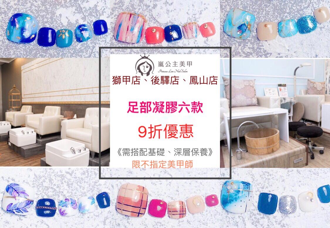 嵐公主美甲 獅甲店/後驛店/鳳山店 當月活動