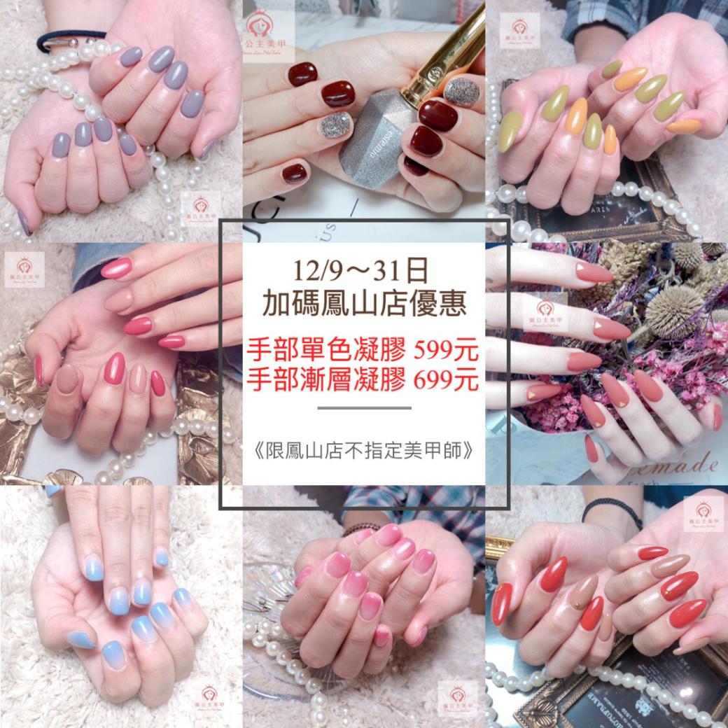 嵐公主美甲鳳山店限定加碼優惠~12/9~12/31日 手部單色凝膠只要599元(加厚凝膠)