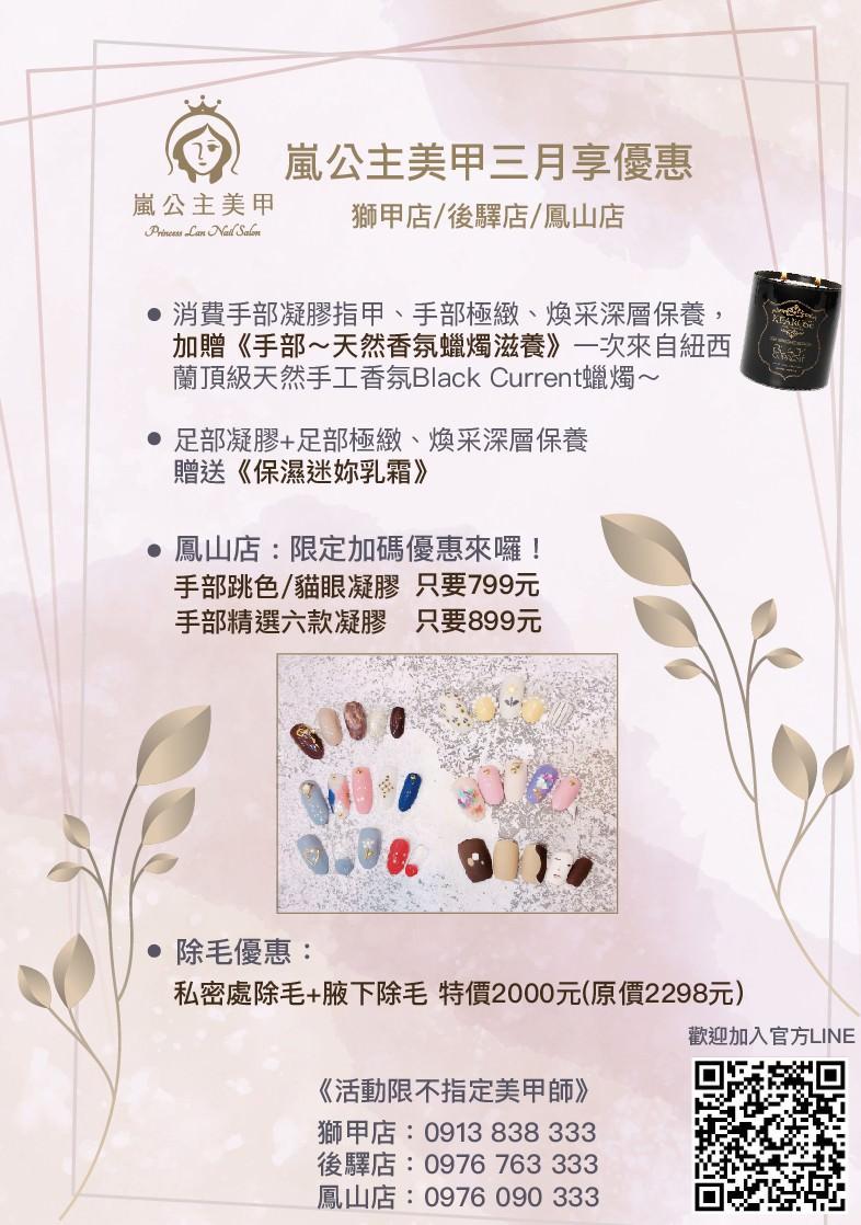 嵐公主美甲~獅甲店 後驛店 鳳山店 3/1~3/31超值優惠