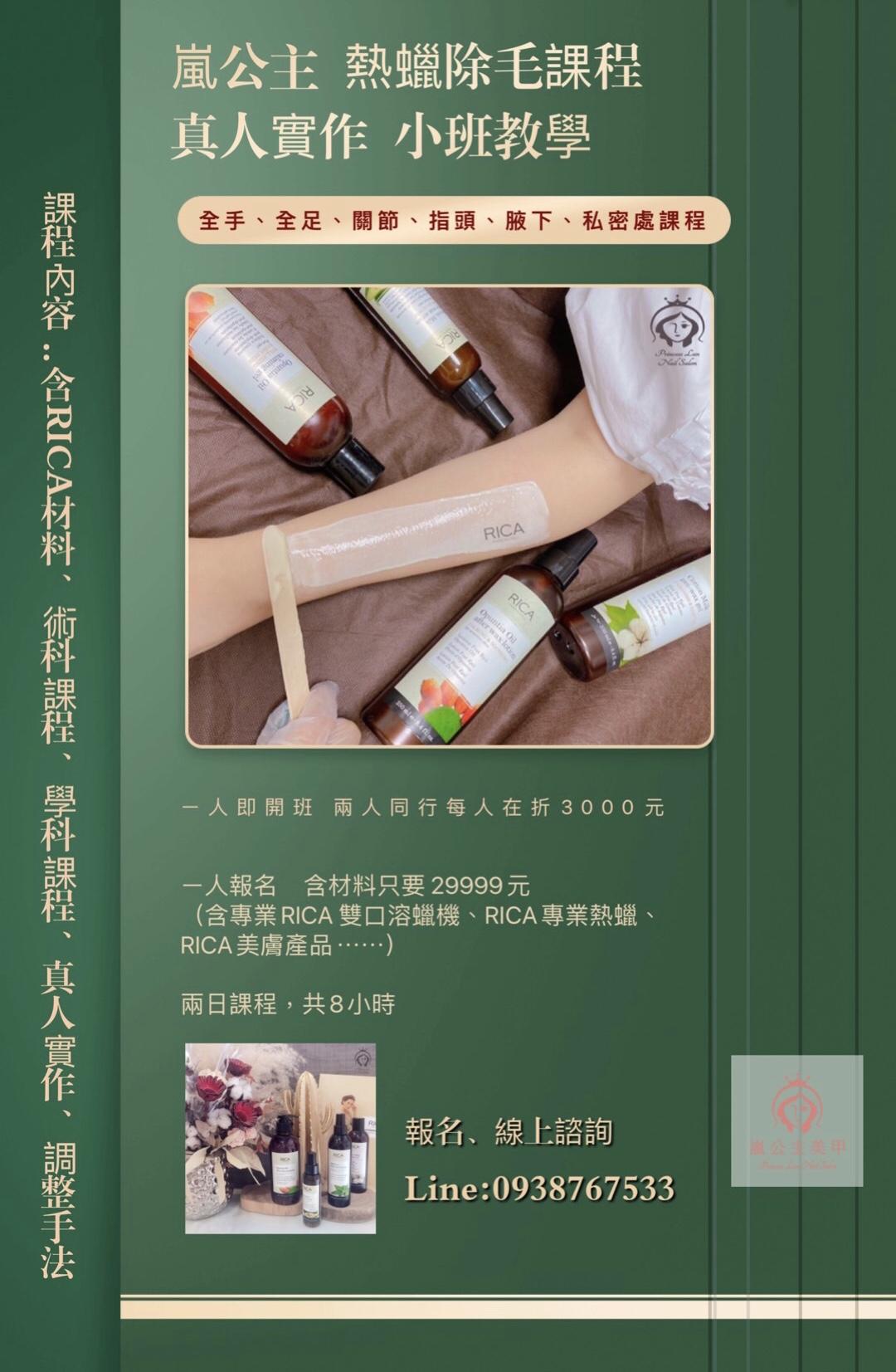 高雄嵐公主美甲 RICA熱蠟除毛 全修課程含材料29999元 兩人同行一人折3000元