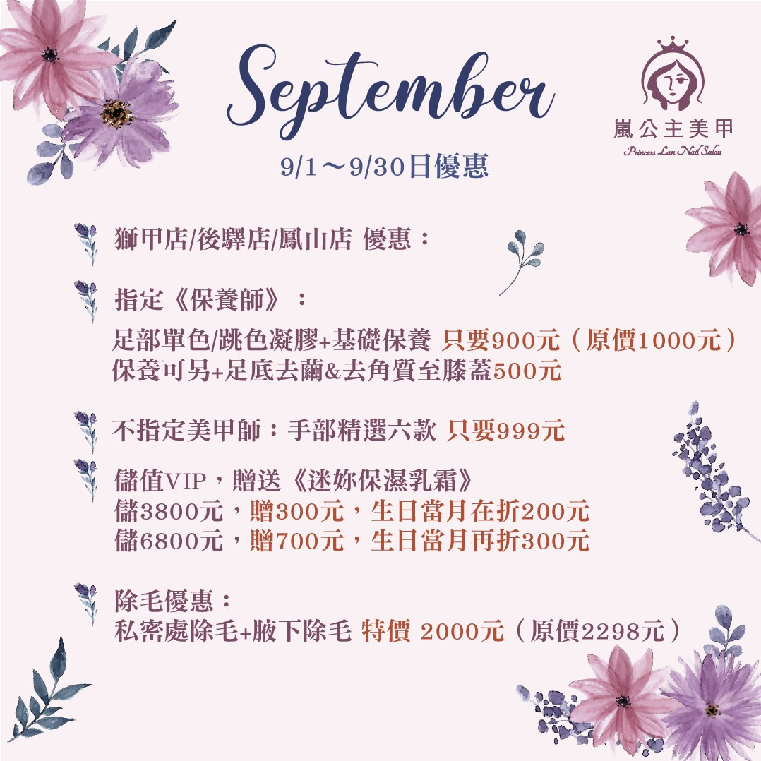 嵐公主美甲 9/1~9/30超值優惠 獅甲店 後驛店 鳳山店