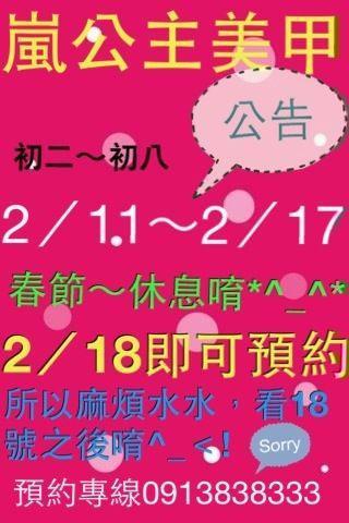 ♥高雄嵐公主美甲♥2/11~17春節休息~2/18開始營業^^
